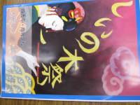 Josai_2009_shiinoki_026
