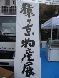 Josai_2009_shiinoki_040
