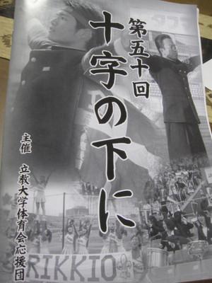20121214_kijo_dansai_zemi
